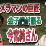 【動画】 F1カメラマン 金子さんが語る今宮さん